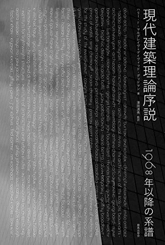 現代建築理論序説: 1968年以降の系譜