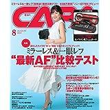 CAPA キャパ 2019年8月号 本誌オリジナル カメラマン用 スリムポーチ