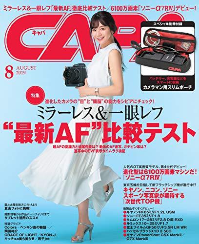 CAPA 2019年8月号 画像 A