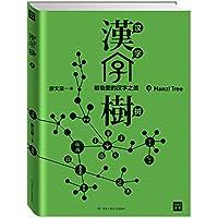 汉字树3:植物里的汉字之美