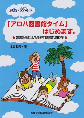 鳥取・羽合小「アロハ図書館タイム」はじめます。―司書教諭による学校図書館活用授業