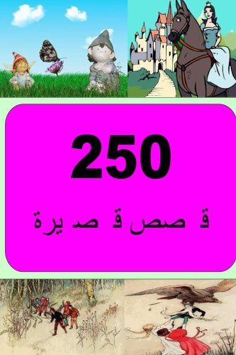 250 Short Stories (Arabic) (Arabic Edition)