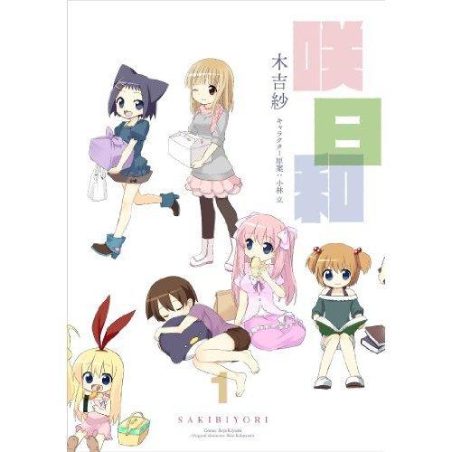 Saki Biyori (1) (Big Gangan Comics) (Japanese edition) ISBN-10:4757535384 [2012]