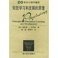 知覺學習和發展的原理