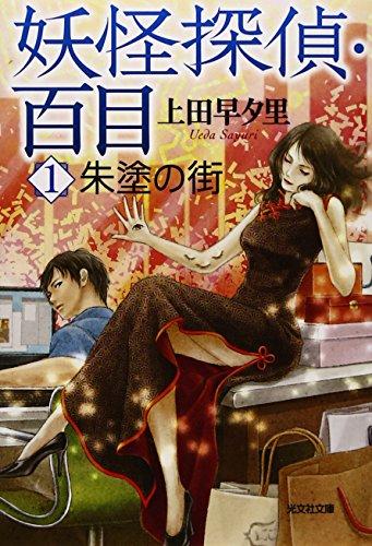 妖怪探偵・百目 1: 朱塗の街 (光文社文庫)