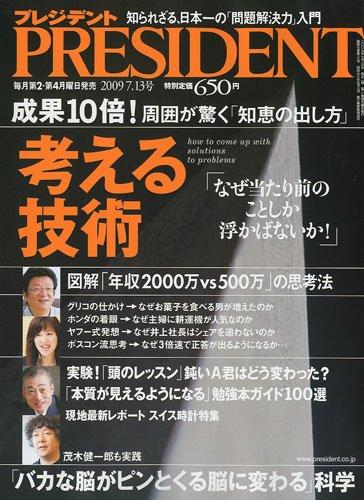 PRESIDENT (プレジデント) 2009年 7/13号 [雑誌]