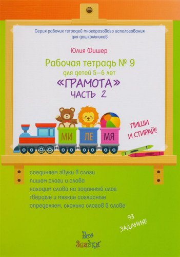 """Download Rabochaya tetrad â""""–9 dlya detey 5-6 let Gramota. Chast 2 (+ marker) PDF"""