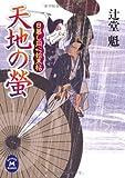 Firefly Higurashi concentric settlement pledge heaven and earth (Gakken M Bunko) (2011) ISBN: 4059007013 [Japanese Import]