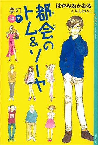 都会のトム&ソーヤ(14) 《夢幻》下巻 (YA! ENTERTAINMENT)