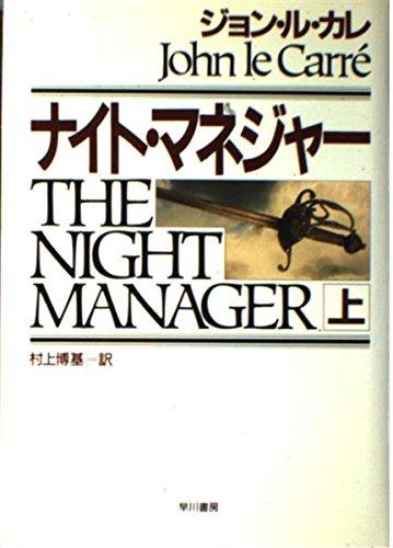 ナイト・マネジャー〈上〉 (Hayakawa Novels)