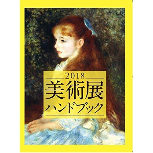 日経おとなのOFF 2018年1月号 画像 E