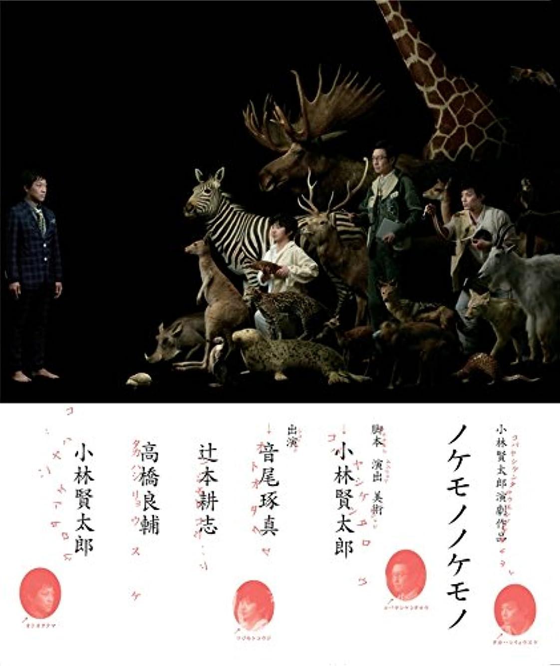 医療過誤チェス変装小林賢太郎コント公演 カジャラ#2『裸の王様』Blu-ray [Blu-ray]
