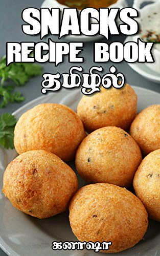 SNACKS RECIPES TAMIL COOKBOOK FOR TAMIL COOKING LOVERS (Tamil