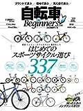 自転車 for Beginners 2016 (100%ムックシリーズ)