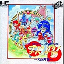 Fray CD: Xak Gaiden [Japan Import] by MICROCABIN CORPORATION