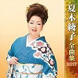Natsuki Ayako - Zenkyoku Shuu 2017 [Japan CD] KICX-4647