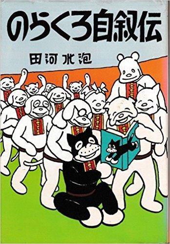 のらくろ自叙伝 (1983年)