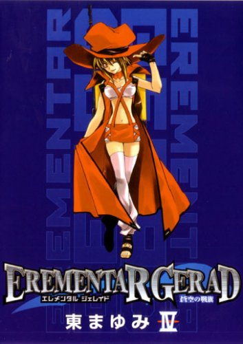 EREMENTAR GERAD-蒼空の戦旗-(4) BLADE COMICS