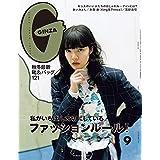 GINZA 2020年9月号