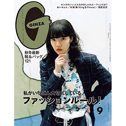 GINZA 2020年9月号 表紙画像