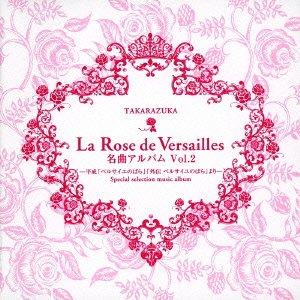 宝塚歌劇団 / La Rose de Versailles 名曲アルバム vol.2-平成「ベルサイユのばら」「外伝 ベルサイユのばら」よりー