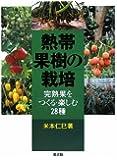 熱帯果樹の栽培―完熟果をつくる・楽しむ28種