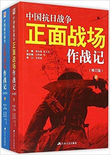 Download 中国抗日战争正面战场作战记(套装共2册) ebook