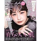 2021年1月号 増刊 Avene(アベンヌ)ハンドクリーム・その他