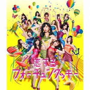 『恋するフォーチュンクッキーType A(初回限定盤)』