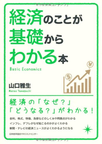 経済のことが基礎からわかる本