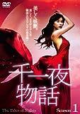 [DVD]千一夜物語 ファーストシーズン DVD-BOX