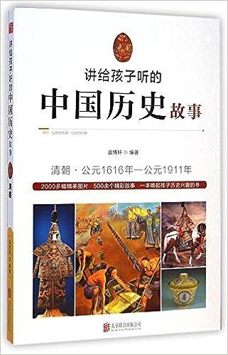 讲给孩子听的中国历史故事:清朝·公元1616年-公元1911年: 益博轩 ...