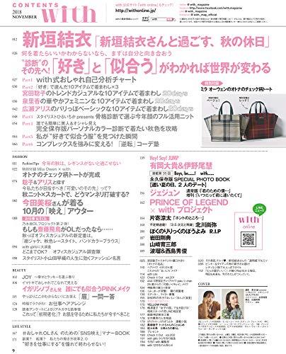 with 2018年11月号 増刊 画像 D