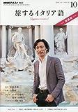 NHKテレビ 旅するイタリア語 2016年10月号 [雑誌] (NHKテキスト)