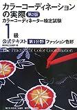 カラーコーディネーションの実際―カラーコーディネーター検定試験1級公式テキスト 第1分野 ファッション色彩