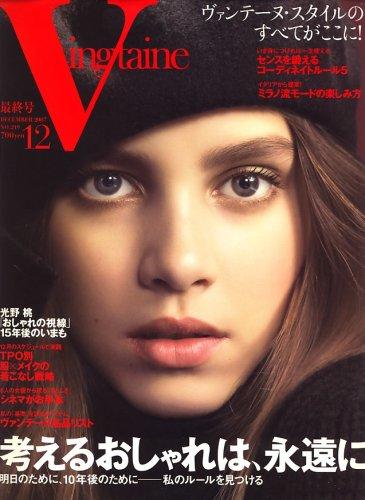 Vingtaine 最新号 表紙画像