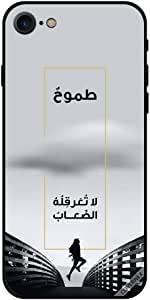 Case For iPhone 7 - Ambition Is Not Arabic Quote