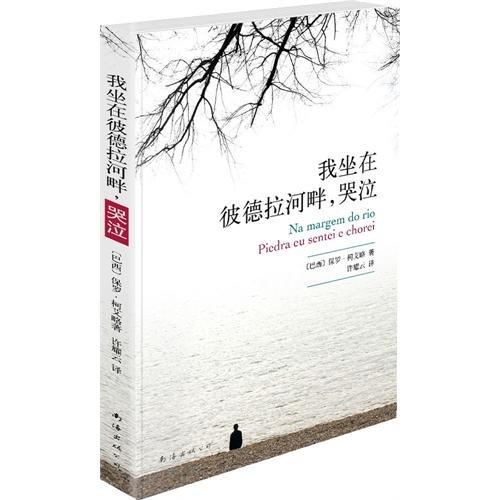 ピエドラ川のほとりで私は泣いた  (Chinese Edition)