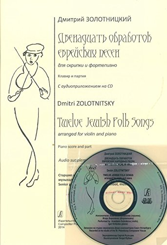 Read Online Twelve Jewish Folk Songs Arranged for Violin and Piano. Piano score and part. Audio supplement on CD. Senior grades of children music school, music college pdf epub