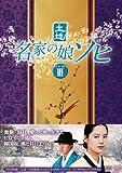 名家の娘 ソヒ DVD-BOX3