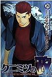 クニミツの政(まつり) (20) (講談社コミックス―Shonen magazine comics (3413巻))