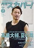 月刊スカパー! 7月号