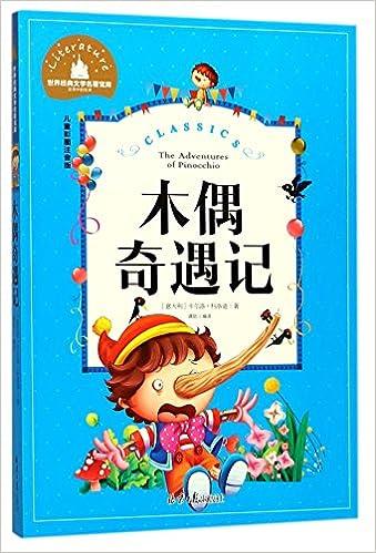 木偶奇遇记(儿童彩图注音版)/世界经典文学名著宝库