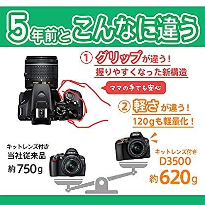 Nikon D3500 Double Zoom kit 18-55mm f/3.5-5.6 70-300mm f/4.5-6.3 Japan Import 4