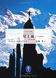 星と嵐 (ヤマケイ文庫)