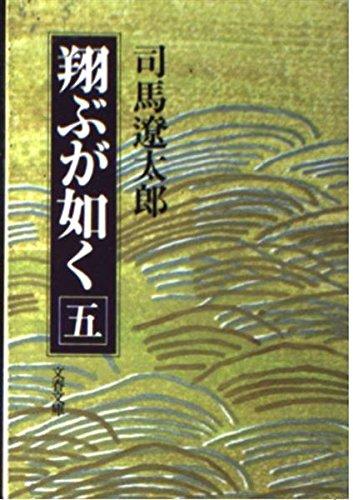 翔ぶが如く (5) (文春文庫)