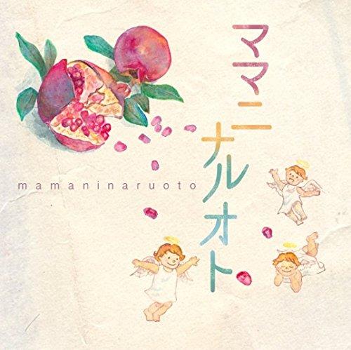 (V.A. - Otokatsu [Mama Ni Naru Oto] Meii Ga Okuru Ninkatsu Chuu Sanzen Sango No Mama Tachi No Tame No Ongaku [Japan CD] AQCD-76661)