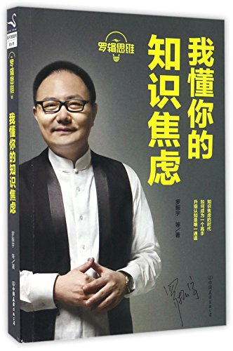 I Know Your Knowledge Anxiety (Logical Thinking) (Chinese Edition)