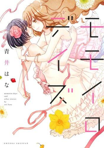 モモイロデイズ (百合コミックス)