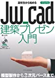 高校生から始めるJw_cad建築プレゼン入門 (エクスナレッジJw_cadシリーズ 8)